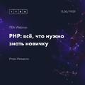 ITEA Webinar. PHP: все, что нужно знать новичку