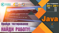 Сертификационное тестирование Hard Skills Exam для Junior Java developer от Kharkiv IT Cluster