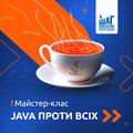 """Майстер-клас """"Java проти всіх"""""""