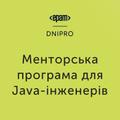 EPAM Дніпро: Менторська програма для Java-інженерів