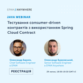 Java Webinar | EPAM Anywhere