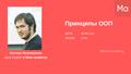 Бесплатный вебинар «Принципы ООП (Объектно-ориентированного программирования)»