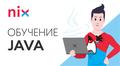 Бесплатная программа обучения Java