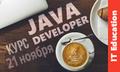 Обучение по специальности Java Developer