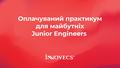 Оплачуваний практикум для майбутніх Junior Engineers (JS, Java, QA) від Innovecs