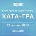 Клуб Архітекторів Рішень: Kata-гра