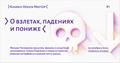 Kharkiv Design MeetUp