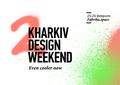 Kharkiv Design Weekend 2
