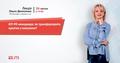 """Лекція """"KPI PR-менеджера: як трансформувати креатив у показники?"""""""
