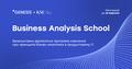 Genesis & KSE Business Analysis School