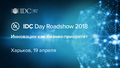 IDC Day Roadshow 2018: Инновации как бизнес-приоритет