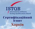 Сертифікаційні іспити ISTQB