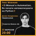Безкоштовний вебінар «З Manual в Automation. Як почати автоматизувати на Python»