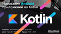 """Бесплатный вебинар """"Написание Android приложений на Kotlin"""""""