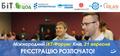 Форум «Бізнес та ІТ. Навколо ЦОД. Навколо Хмари. Навколо Автоматизації. Академія WLAN. Навколо IoT. Навколо IP»