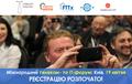 Міжнародний Гранд Форум «Навколо Кабелю. Навколо Мереж. Академія FTTx. Навколо IP. Навколо IoT»