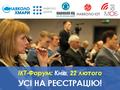 Міжнародний Форум BIT-2017