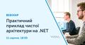 Практичний приклад чистої архітектури на .NET
