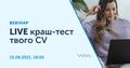 Live краш-тест CV для IT-фахівців рівня Middle+