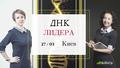 """Мастер-класс """"ДНК Лидера"""""""