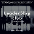 LeaderShip club: «How to make hard choices»