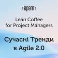 Lean Coffee for Project Managers: Сучасні Тренди в Agile 2.0