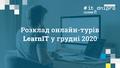 LearnIT Dnipro: Онлайн-тур до компанії Luxoft