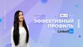 """Workshop """"Эффективный профиль в LinkedIn"""""""