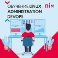 Обучение Linux Administration / DevOps