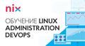 Бесплатная программа обучения Linux Administration/DevOps