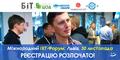 ІТ-Форум BIT-2017 у Львові