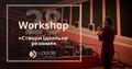 Workshop: Створи ідеальне резюме