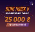 Інноваційний турнір ракетно-космічного спрямування Star Track V