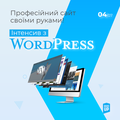 Інтенсив з WordPress