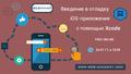 Вебинар «Введение в отладку iOS-приложения с помощью Xcode»
