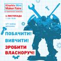 Kharkiv Mini Maker Faire
