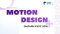 Онлайн курс «Motion-design или анимация интерфейсов с After Effects»