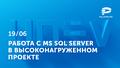 uDev Tech Meetup #15: Работа с MS SQL Server в высоконагруженном проекте