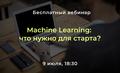 """Бесплатный вебинар """"Machine Learning: что нужно для старта?"""""""