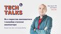 MacPaw Tech Talk #7 Back end –Статичні аналізатори