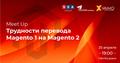 """Meet Up """"Трудности перевода Magento 1 на Magento 2"""""""