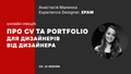 Online-лекція «Про CV та portfolio: для дизайнерів від дизайнера»