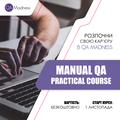 Manual QA. Practical Course від QA Madness