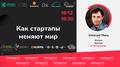 "Startup Grind Kharkiv ""Как стартапы меняют мир"""