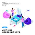 Основний курс .Net (C#)