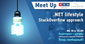 "Meet Up на тему: "".NET lifestyle: StackOverflow approach"""