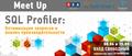 """MeetUp """"SQL Profiler: Оптимизация запросов и анализ производительности"""""""