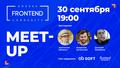OdessaFrontend Meetup #16