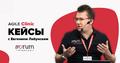 Agile Case Clinic с Евгением Лабунским