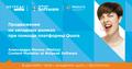 Netpeak Talks 6: Продвижение на западных рынках при помощи платформы Quora